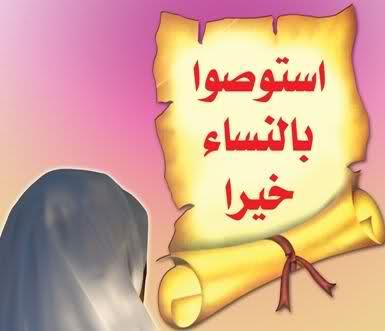 صورة من صور تكريم الإسلام للمرأة