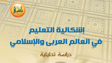 Photo of كتاب ( إشكالية التعليم في العالم العربي والإسلامي).