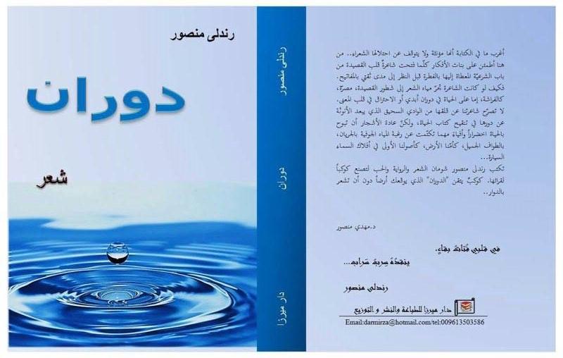 """صورة """"دوران"""" ديوان شعري جديد للأديبة اللبنانية """" رندلى منصور """"."""