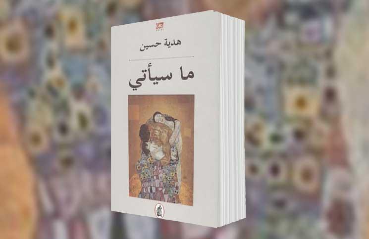 """صورة """"ماسيأتي"""" إصدار روائي جديد لهدية حسن."""