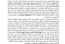 Photo of مدرسة القرب في زمن كورونا مبادرات جمعوية كلنا من أجل الوطن