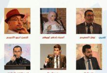 Photo of أمسية شعرية افتراضية
