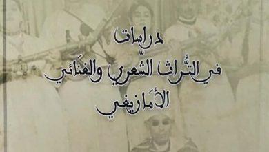 """صورة في رحاب كتاب"""" دراسات في التراث الشعري والغنائي الأمازيغي"""""""
